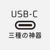 【USB-C三種の神器】これから揃える電源管理アイテム3選!