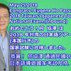 おめでとう!何 協澤は2018年台湾の日本語ツアーガイド( 本国行き ) の国家試験に合格しました。