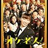 【映画】「オケ老人!」 杏さんスタイル良すぎ