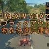 XIM4/XIM APEXでBO4ブラックアウトの乗り物を快適に運転する