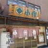 甲府行った時は、「小作」のほうとうがお勧めです。味もさることながらお店の雰囲気が良い。