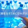 【乾癬には水が大事】乾癬に効く飲み物・効果のある補給量・タイミングを徹底検証