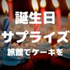 【国際恋愛】誕生日サプライズ〜旅館でケーキを…素敵な配送サービス〜