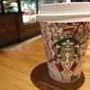 スタバの紙コップがクリスマス仕様になった!