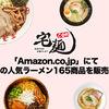 ラーメン通販サイトで国内最大級の【宅麺.com】がAmazonで165商品の販売を開始しました!