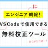 エンジニアに朗報!VS Codeで使用できる無料校正ツール
