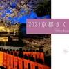 2021京都さくらたび⑤ 祇園白川
