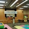 11/25いくのっ子広場の報告①