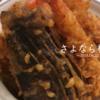 2018年6月22日閉店! 上野の絶品天ぷら『杜月』に急げ!