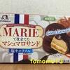 森永製菓 期間限定『MARIEで仕立てたマシュマロサンド 塩キャラメル』を食べてみた!