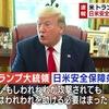 G20 を前にトランプ大統領が「日米安保条約は不公平」と再言及、安倍政権は騒ぐメディアを利用して憲法改正に向けた追い風を作るべき