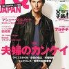 「夫婦のカンケイ」特集 FQ JAPAN (エフキュージャパン) 2015年 1月号