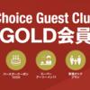 コンフォートホテルの上級会員資格「Choice Guest Club GOLD会員」は国内出張が多い人はメリット有り