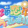 アセクシャルが唯一プレイした乙女ゲー『乙女的恋革命ラブレボ!!』