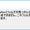 iTunes起動時に「[CD Configuration] が見つからない」的なエラーが出る際の対処法