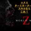 【攻略】World War Z (PS4) 〜エクスターミネーターのオススメスキル〜
