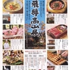 【雑記】10/13〜10/29開催、神戸そごうの「飛騨高山展」に行ってきました【「氷菓」関連】