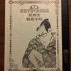 ツバメノート「歌舞伎観劇手帖」で歌舞伎の思い出づくり