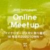 【オンラインMeetup イベントレポート】マイクロサービス化に取り組む、16年目のZOZOTOWN