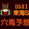 【GⅡ】東海S 結果