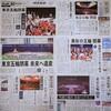 どこまでも「別世界」~亀裂の修復これから: 東京五輪・在京紙の報道の記録⑫8月8日付、9日付