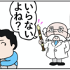 バリバリ働くには健康第一!額に針刺して働く社長の副業創設日誌@渋谷ヒカリエ
