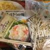 セブンイレブンの「具付きつけ麺」を油そば風にアレンジして食ってみた。