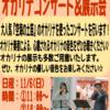 【オカリナ】11/6(日)オカリナコンサート&展示会開催のご案内