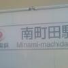 南町田駅リニューアル工事