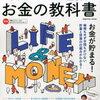 「いますぐはじめて一生役立つ お金の教科書」 横山 光昭さん