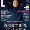 またくら寿司と12月の雑誌