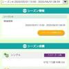 剣盾ランクマッチシーズン6最終日使用構築 逃げ切りサイクル両立 (最終97位)