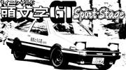 GT SPORT:頭文字Dパロディ動画に参加希望の方へのご案内/ライデン村上の楽しい走行会