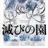 (書評)恒川流SF世界を描く「滅びの園」(著者:恒川光太郎)
