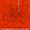 沖縄県芸術文化祭−東村選抜写真展−告知。