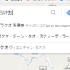 Googleマップ超初心者に贈る、保存ボタン活用術 海外旅行の下調べはGoogleマップにおまかせ!