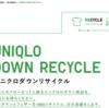 【ユニクロ】ウルトラライトダウンをリサイクルに持っていきました。