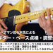 リペアマン佐々木氏によるギター・ベース点検・調整会を開催します!