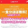 【LINEデリマ】出前注文で1000ポイント最大3回までキャッシュバックキャンペーン〜出前するだけで2430マイルGET!