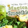 【マジカルスムージー】緊急告知! 新しいダイエットキャンペーンの開始です!
