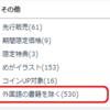 BOOK☆WALKERの書籍一覧から「外国語の書籍」をフィルタで除く方法
