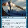 【アモンケット】周到の神ケフネトを迎えた 青赤コントロールデッキレシピ ドローも打ち消しも豊富でいいっすねえ