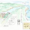 福上湖(沖縄県国頭)