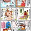 私を元気にする10の方法②お風呂に入る