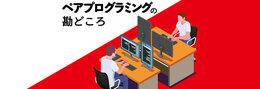 ペアプログラミングで「強いエンジニアチーム」を作る! ヤフーが実践する全てペアプロ開発の手法