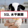 【SQL 備忘録】行持ちから列持ちへの水平展開。