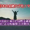 【日本の金融ハブ化!?】香港混乱に乗じた国際金融都市奪取による株価爆上げ期待❗