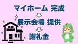 【節約術】マイホームを建てたなら展示会場にして謝礼金を貰おう!
