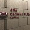 旅の羅針盤:IHG修行で初! ANAクラウンプラザホテル千歳に泊まってみました。