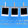 【SEO】ページスピード(表示速度)改善!IntersectionObserverで画像を遅延読み込み